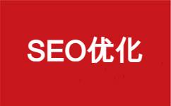 【seo优化】搜索引擎优化 seo优化公司