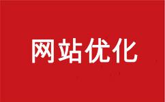 网站优化 关键词排名 网站优化公司 seo外包