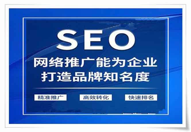 seo优化是什么意思_seo优化是什么