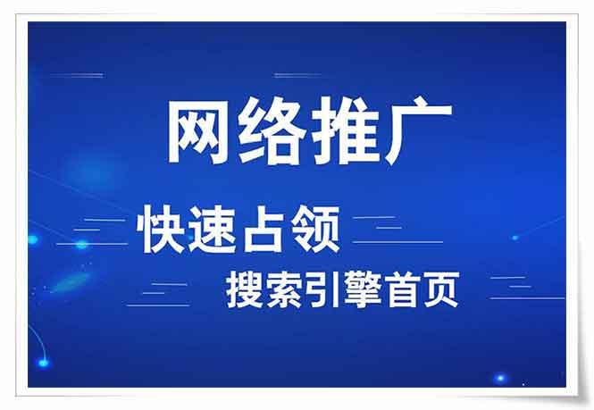 整站优化_网站优化_seo优化